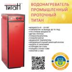 Новая модель электрического водонагревателя ТИТАН